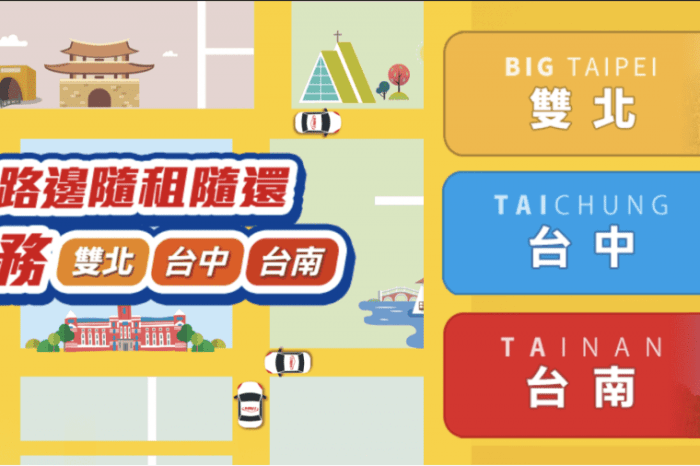 iRent 自助租車 路邊停車格/桃園機場 隨租隨還 – 租車五分鐘內 比計程車還便宜!