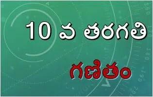 10 వ తరగతి గణితం ముఖ చిత్రం
