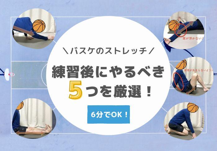 【バスケのストレッチ】練習後にやるべき5つを厳選!【6分でOK】