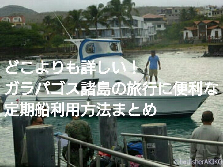 どこよりも詳しい!ガラパゴス諸島の旅行に便利な定期船利用方法まとめ