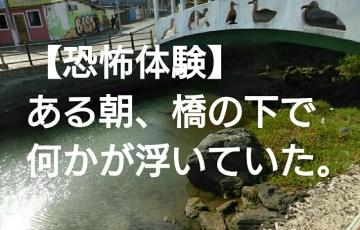 ある朝、橋の下で何かが浮いていた。 アイキャッチ