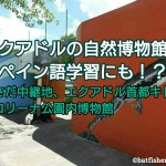 エクアドルの自然博物館はスペイン語学習にも!?生さだ中継地、エクアドル首都キトのカロリーナ公園内博物館 アイキャッチ