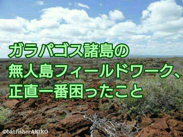ガラパゴス諸島の無人島フィールドワーク、正直一番困ったこと アイキャッチ