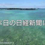 本日の日経新聞に アイキャッチ