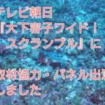 テレビ朝日『大下容子ワイド!スクランブル』に取材協力・パネル出演しました