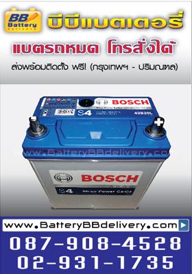 Bosch s4 42B20L ใส่มิราจ