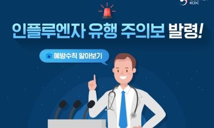 2019 인플루엔자 유행주의보 발령 – 질병관리본부