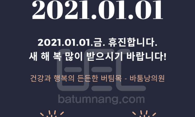 2021.01.01 – 휴진 안내