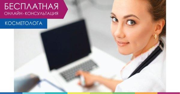 Бесплатная консультация косметолога - интернет-магазин ...