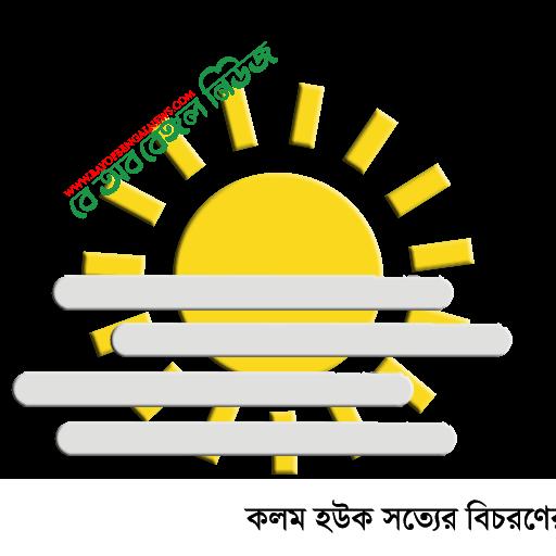 কুয়াশাচ্ছন্ন চট্টগ্রাম