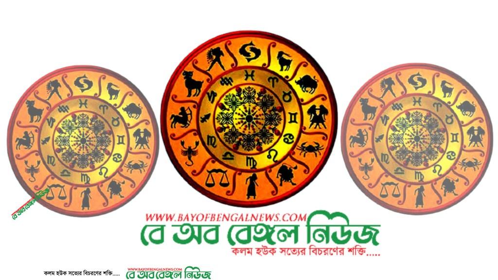 আজকের রাশিফল   বে অব বেঙ্গল নিউজের ধারাবাহিক অনুচ্ছেদ