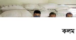১৪০০ বস্তা সরকারি চালসহ ব্যবসায়ী আটক   ট্রাক জব্দ