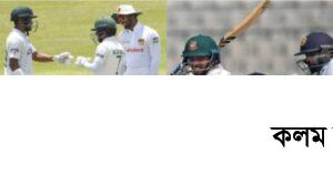 বাংলাদেশের সংগ্রহ ৪৭৪ রান | বাংলাদেশ-শ্রীলংকা টেস্টের দ্বিতীয় দিন শেষ