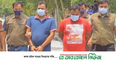 Two Juba League leaders arrested in Pabna with arms and Bullets