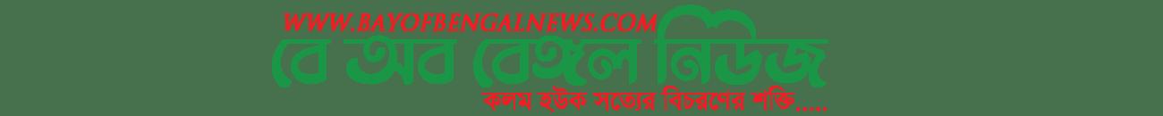 Bay Of Bengal News