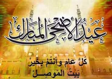 تهاني عيد الأضحى المبارك بيت الموصل Bayt Al Mosul