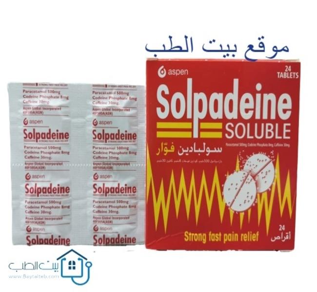 بيت الطب سولبادين فوار Solpadeine قاتل الألم الاستخدام والتحذير