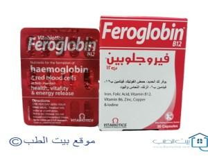 بيت الطب حبوب فيروجلوبين للحامل و للشعر وفوائدها لزيادة الوزن