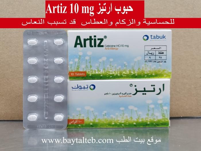 بيت الطب حبوب ارتيز للزكام والحساسية Artiz تسبب النعاس والنوم