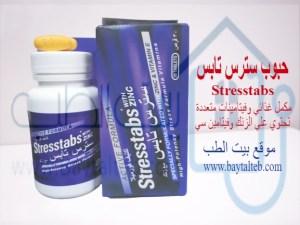 بيت الطب حبوب سترس تابس مع زنك Stresstabs فيتامينات تقوي المناعة