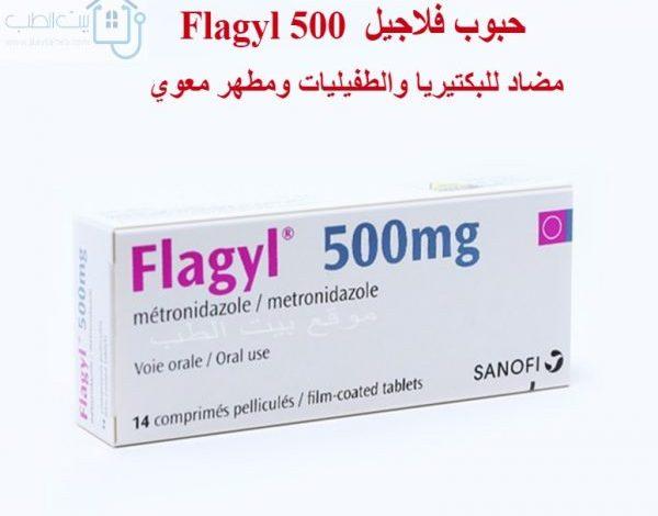 بيت الطب حبوب فلاجيل 500 Flagyl اقراص مطهر معوي وشراب للاطفال