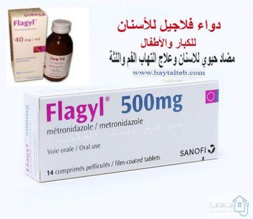 بيت الطب فلاجيل للاسنان Flagyl مضاد حيوي للخراج والتهاب اللثة