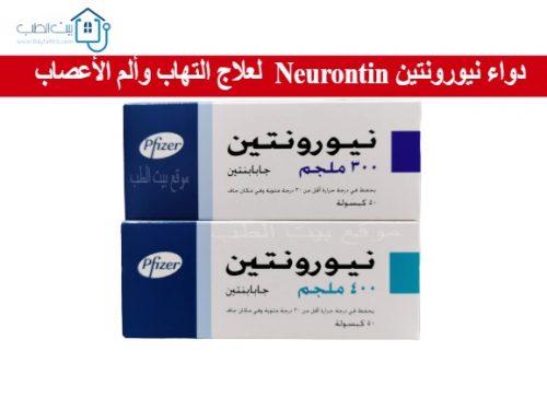 بيت الطب حبوب نيورونتين للظهر Neurontin للاعصاب وتحذير الادمان