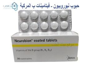 بيت الطب حبوب نيوروبيون اقراص Neurobion افضل فيتامينات للاعصاب