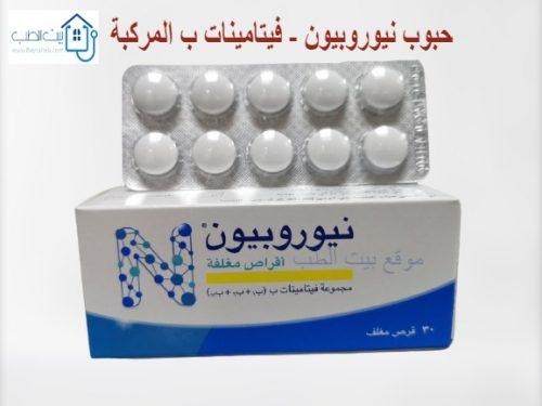 حبوب فيتامين ب12