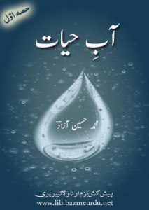 Book Aab-e-Hayat by Muhammad Husain Azad PDF & Text