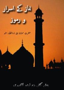 Namaz k Asraar w Rumooz By Peer Zulfiqar Ali Naqshbandi