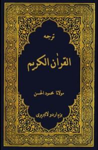 Quran Translation Urdu By Maulana MahmoodulHasan