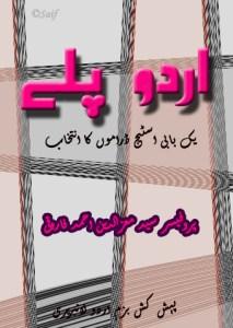 Urdu Play By Moizuddin Ahmed Faruq PDF & Word Files