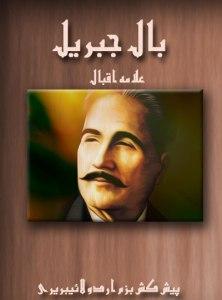 Baal-e-jibreel By Sir Allama Muhammed Iqbal