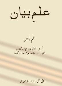 Ilm-e-Bayan By Najmussaher PDF File
