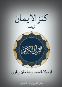 Kanzul Iman by Ahmad Raza Khan Barelvi