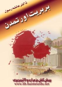 Barbariyat awr Tamaddun By Dr Ayesha Rasool