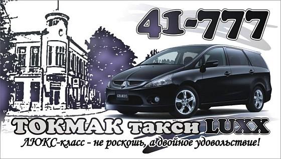 """Визитки такси в рассылке """"Визитка. История. Изготовление ..."""
