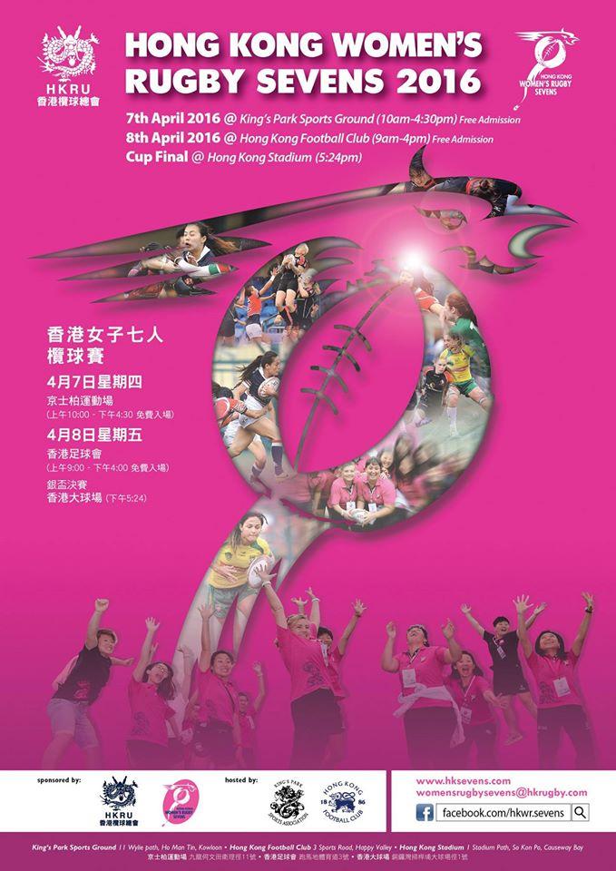 hkwr7s2016 poster