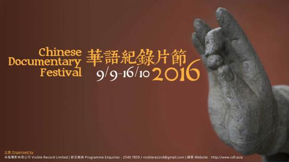 Chinese-Documentary-Festival-2016
