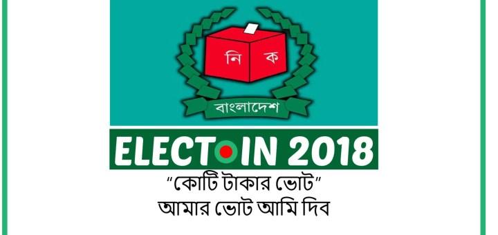 কোটি টাকার ভোট। আমার ভোট আমি দিব।Election 2018 Bangladesh