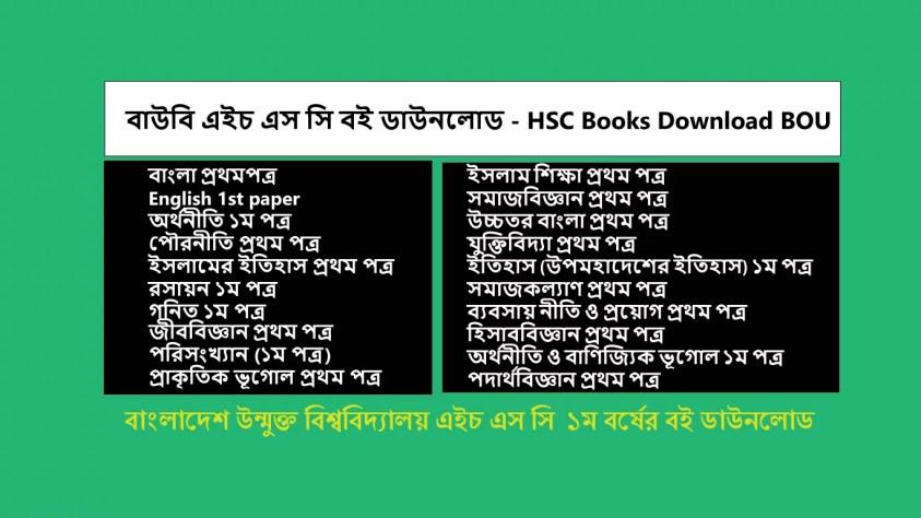 বাউবি-এইচ-এস-সি-বই-ডাউনলোড---HSC-Books-Download-BOU