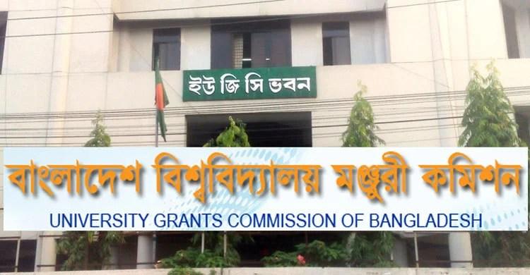 বাংলাদেশের পাবলিক বিশ্ববিদ্যালয় সমূহ – Public Universities in Bangladesh