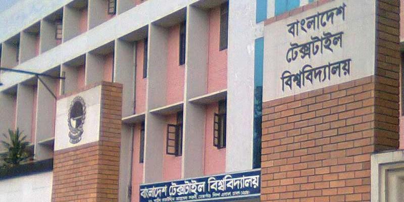 বাংলাদেশ টেক্সটাইল বিশ্ববিদ্যালয় (BUTEX) ভর্তি বিজ্ঞপ্তি ২০১৯-২০