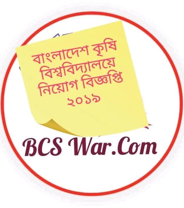 বাংলাদেশ কৃষি বিশ্ববিদ্যালয় একাধিক পদে নিয়োগ বিজ্ঞপ্তি