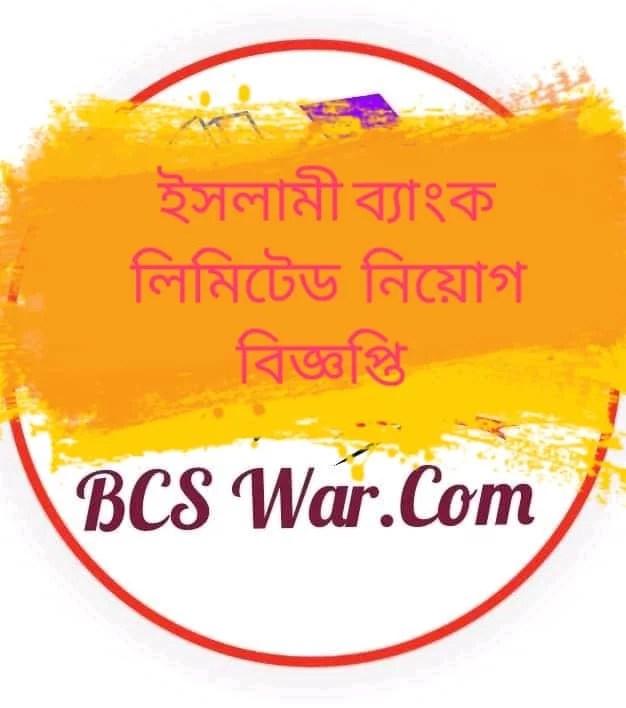 ইসলামী ব্যাংক বাংলাদেশ লিমিটেড(IBBL) নিয়োগ বিজ্ঞপ্তি