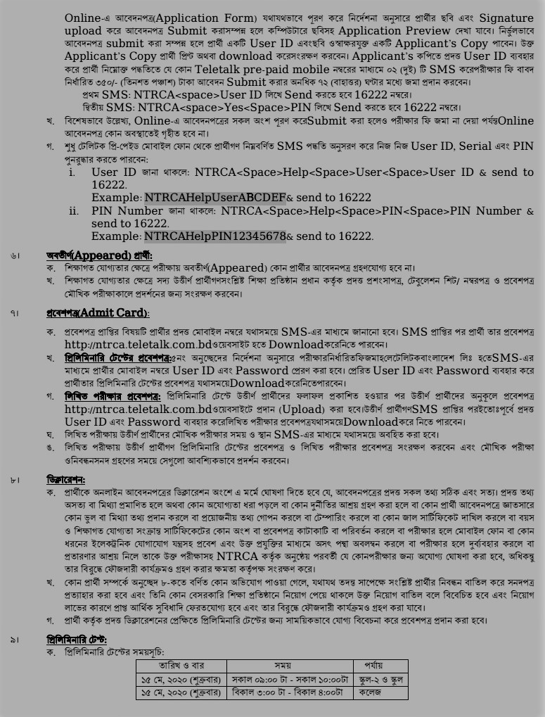 NTRCA -১৭তম শিক্ষক নিবন্ধন পরীক্ষার সার্কুলার ২০২০