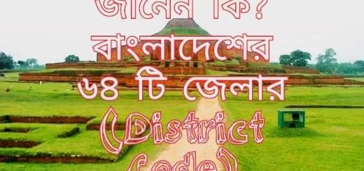 বাংলাদেশের ৬৪টি জেলার জেলা কোড (District code)