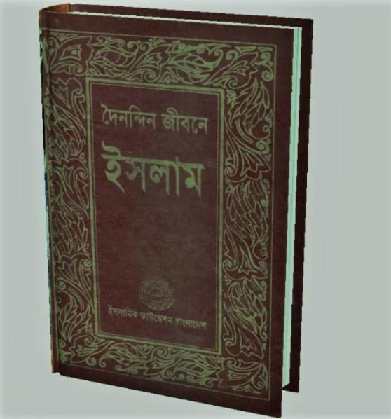 দৈনন্দিন জীবনে ইসলাম বই PDF- ইসলামিক ফাউন্ডেশন বাংলাদেশ