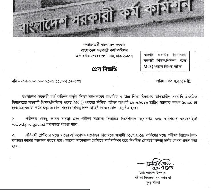 Govt. High School Assistant Teacher Exam Date 2019